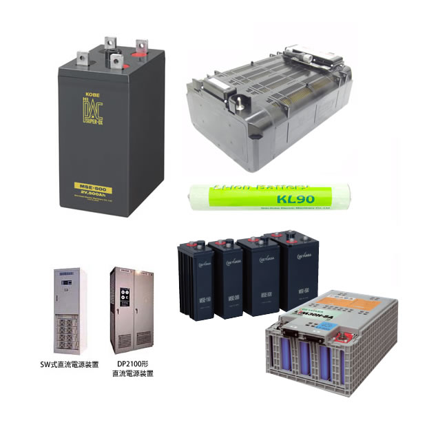 蓄電池・直流電源装置