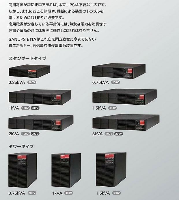 UPS(無停電電源装置)