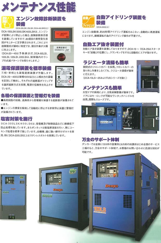 発電機リース