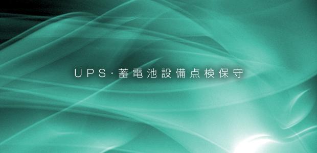 UPS・蓄電池設備点検保守