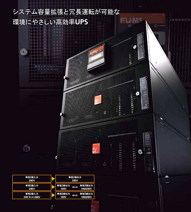 NTTファシリティーズのUPS(無停電電源装置)