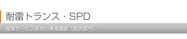 耐電トランス・SPD