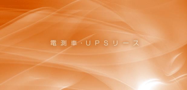電測車・UPSリース