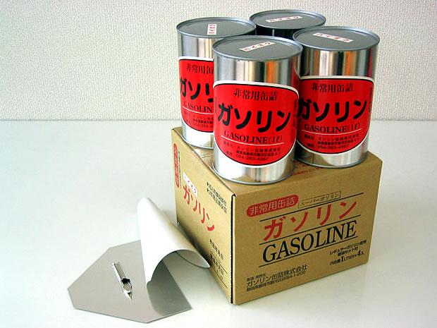 保管用ガソリン缶